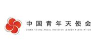 中国青年天使会